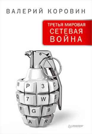 Купить Третья мировая сетевая война