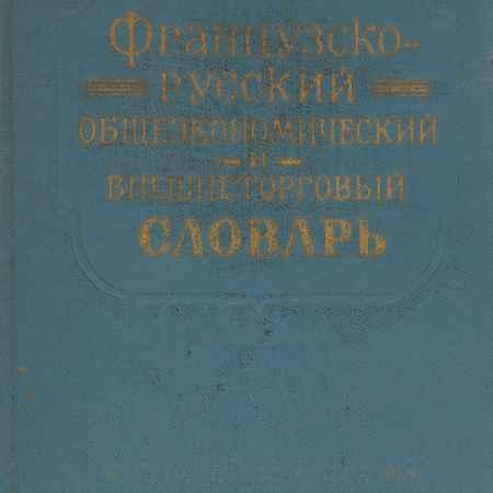 Купить Французско-русский общеэкономический и внешнеторговый словарь