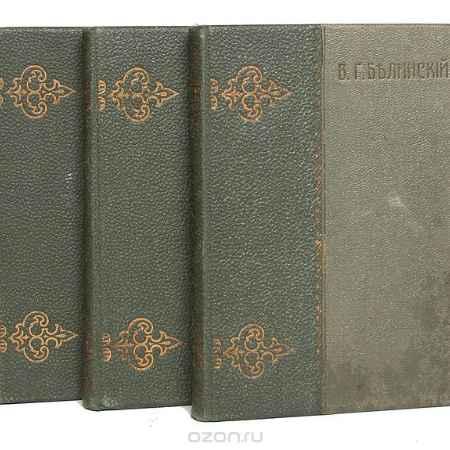Купить В. Г. Белинский. Собрание сочинений в 3 томах (комплект)