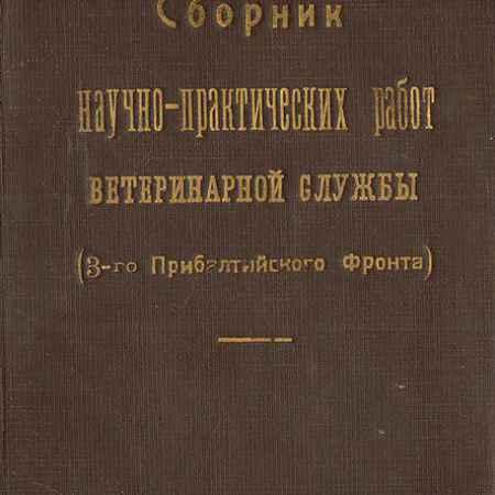 Купить Сборник научно-практических работ ветеринарной службы (3-го Прибалтийского фронта)