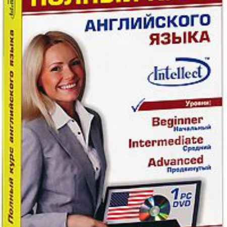Купить Полный курс английского языка