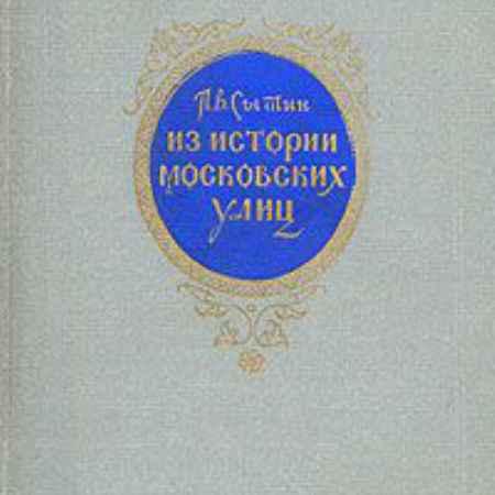 Купить П. В. Сытин Из истории московских улиц