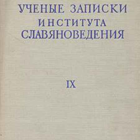 Купить Ученые записки института славяноведения. Том IX