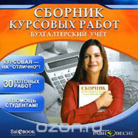 Купить Сборник курсовых работ. Бухгалтерский учет