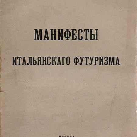Купить Маринетти Манифесты итальянского футуризма