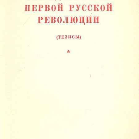 Купить Пятьдесят лет первой русской революции (тезисы)