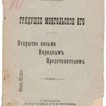 Купить А. А. Панов Грядущее монгольское иго. Открытое письмо Народным Представителям