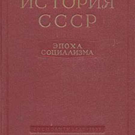 Купить История СССР. Эпоха социализма