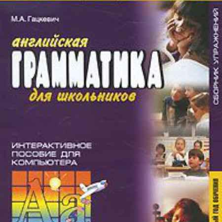 Купить Английская грамматика для школьников. Первый год обучения