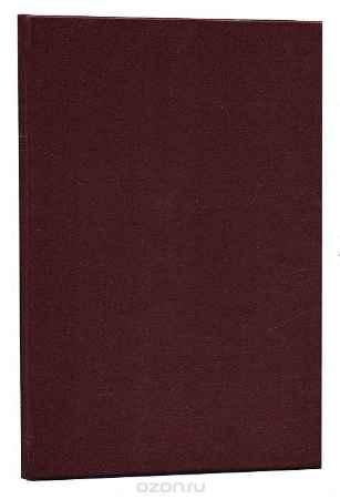 Купить П. С. Коган Очерки по истории древних литератур. Том 1. Греческая литература
