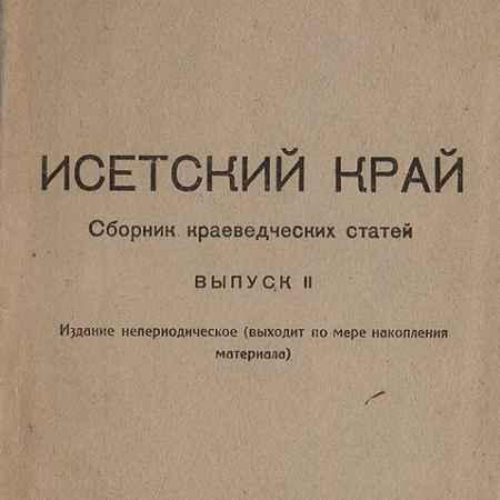 Купить Исетский край. Сборник краеведческих статей. Выпуск II