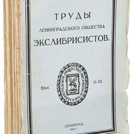 Купить Труды ленинградского общества экслибрисистов. Выпуски II - X (комплект из 6 книг)