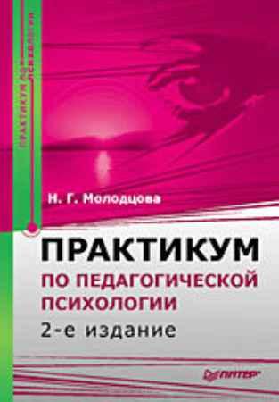 Купить Практикум по педагогической психологии. 2-е изд.