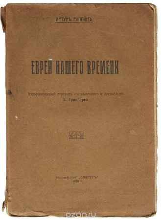 Купить Артур Руппин Евреи нашего времени
