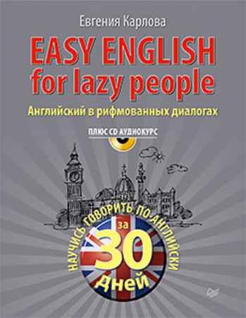 Купить Easy English for lazy people (+CD аудиокурс). Английский в рифмованных диалогах