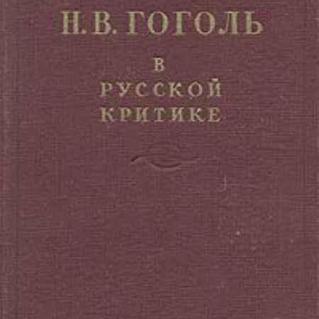 Купить Н. В. Гоголь в русской критике