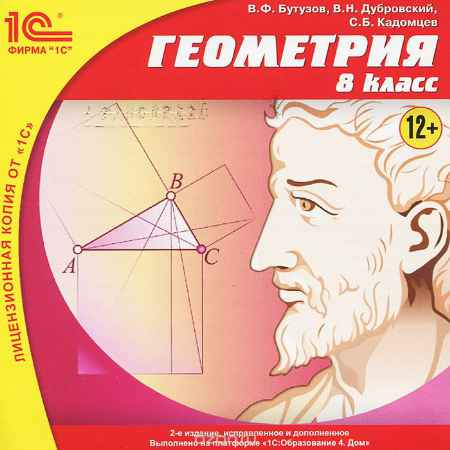 Купить 1С: Школа. Геометрия 8 класс. 2-е издание исправленное и дополненное
