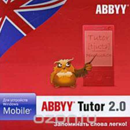 Купить ABBYY Tutor 2.0