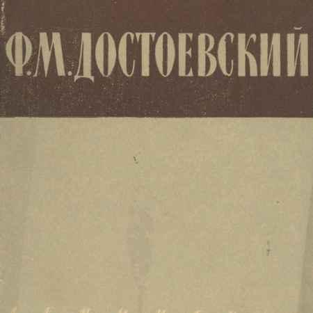 Купить Я. С. Билинкис Ф. М. Достоевский