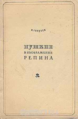 Купить В. Голубев Пушкин в изображении Репина