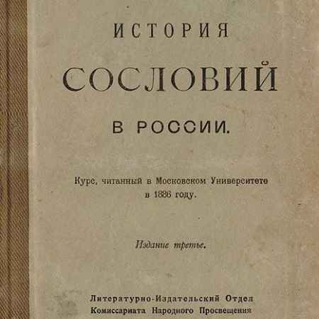 Купить Ключевский В.О. История сословий в России. Курс, читанный в Московском университете в 1886 году
