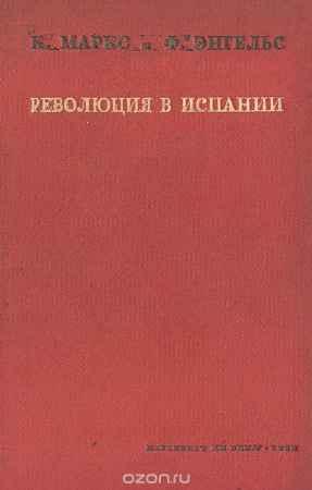 Купить К. Маркс и Ф. Энгельс Революция в Испании