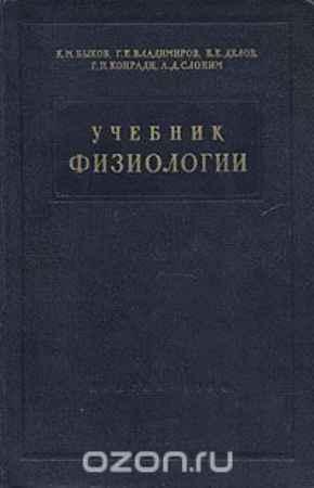 Купить Учебник физиологии