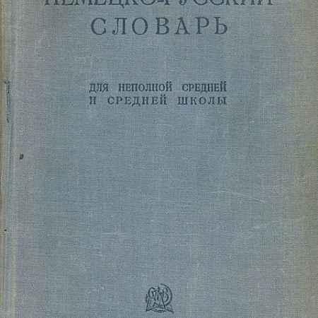 Купить Немецко-русский словарь для неполной средней и средней школы