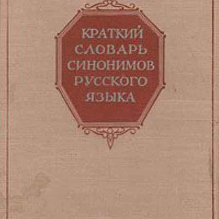 Купить В. Н. Клюева Краткий словарь синонимов русского языка