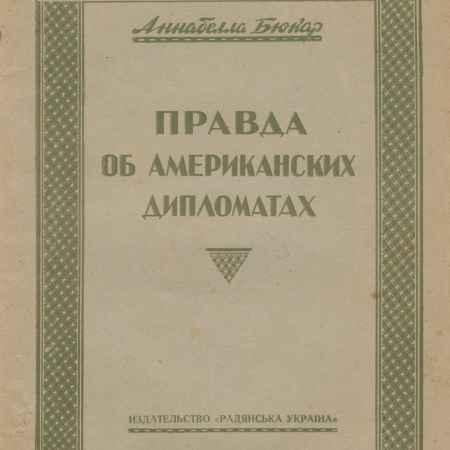 Купить Аннабелла Бюкар Правда об Американских дипломатах