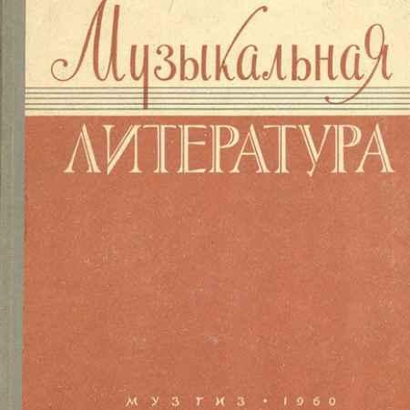 Купить В. Владимиров Музыкальная литература. Выпуск II