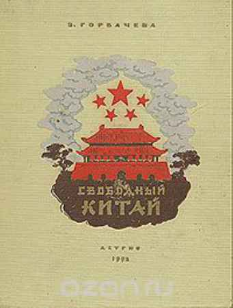 Купить З. Горбачева Свободный Китай