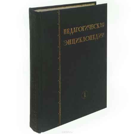 Купить Педагогическая энциклопедия. Том 1