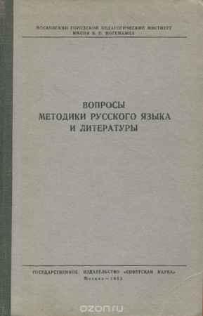 Купить ред. В.Д. Любимова Вопросы методики русского языка и литературы