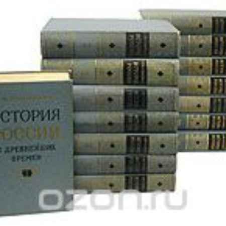 Купить С. М. Соловьев История России с древнейших времен. В 29 томах (комплект из 15 книг)