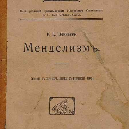 Купить Р. К. Пеннетт Менделизм