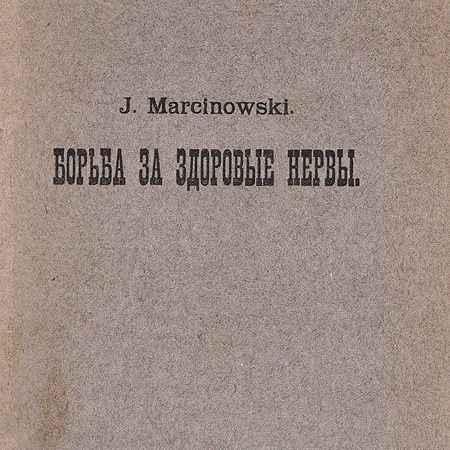 Купить J.Marcinowski Борьба за здоровые нервы