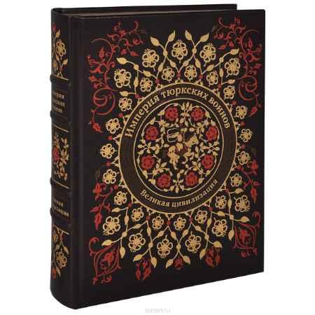 Купить Рустан Рахманалиев Империя тюркских воинов. История великой цивилизации (эксклюзивное подарочное издание)
