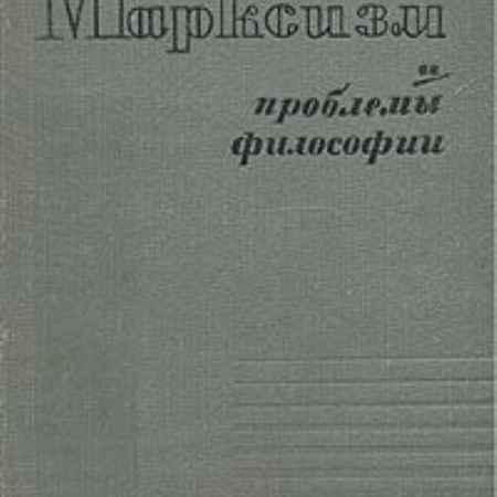 Купить Марксизм и проблемы философии