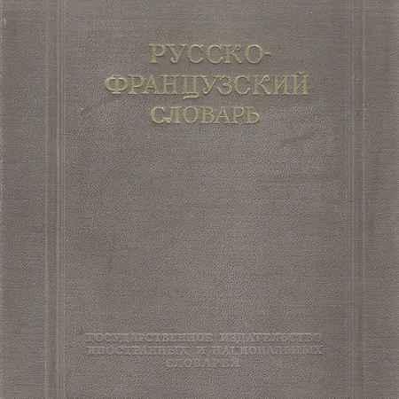 Купить Щерба Л. В., М. И. Матусевич Русско-французский словарь