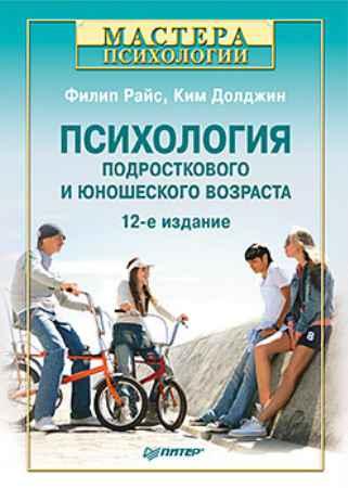 Купить Психология подросткового и юношеского возраста. 12-е изд.