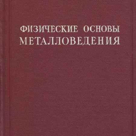 Купить Я. С. Уманский, Б. Н. Финкельштейн, М. Е. Блантер Физические основы металловедения. Учебное пособие