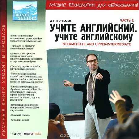 Купить А. В. Кузьмин. Учите английский. Учите английскому. Часть 2