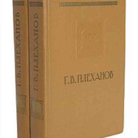 Купить Г. В. Плеханов Литература и эстетика (комплект из 2 книг)