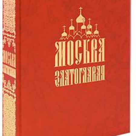 Купить Москва златоглавая (подарочное издание)