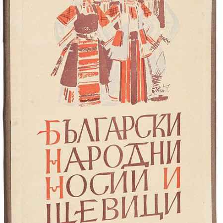 Купить Болгарские национальные костюмы и вышивки