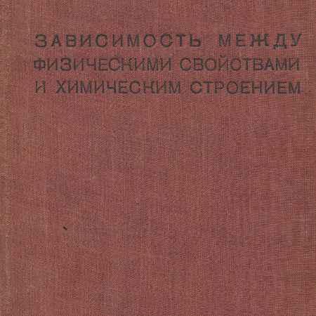 Купить Р. Креман, М. Пестемер Зависимость между физическими свойствами и химическим строением