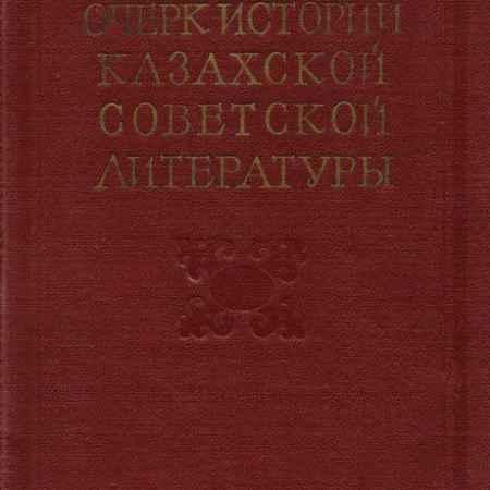 Купить Очерк истории казахской советской литературы