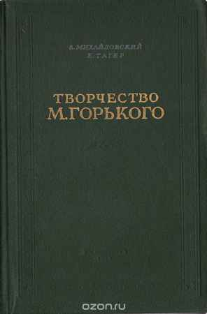 Купить Б. Михайловский, Е. Тагер Творчество М. Горького