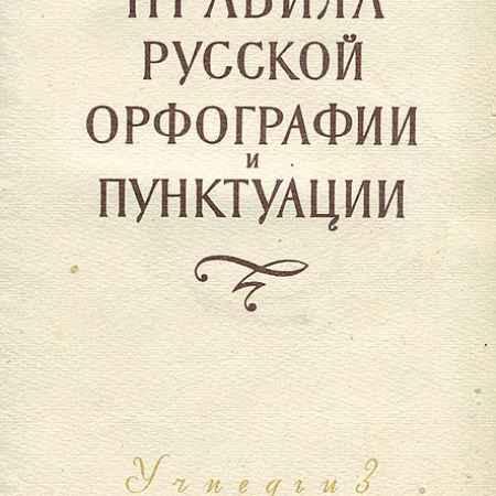 Купить Правила русской орфографии и пунктуации